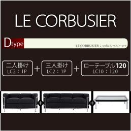【送料無料】 コルビジェ ソファー ル・コルビジェ デザイナーズ ル・コルビュジエ Le Corbusier セット Dタイプ(2+3+120) 応接セット 家具通販 新生活(代引不可)