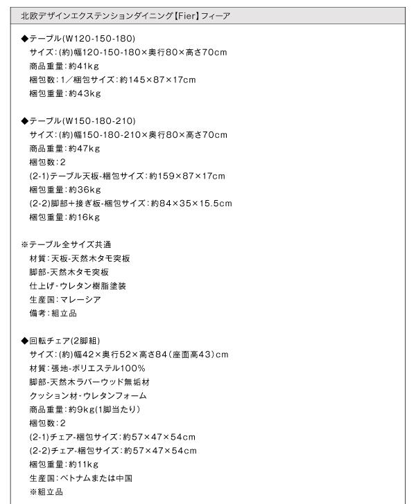【送料無料】北欧デザインエクステンションダイニング【Fier】フィーア/テーブル(W150)北欧デザインエクステンションダイニング【Fier】フィーア/テーブル(W150)エクステンションテーブルコンパクト伸長天然木タモ材()