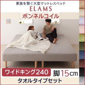 【送料無料】家族を繋ぐ大型マットレスベッド【ELAMS】エラムス ボンネルコイル タオルタイプセット 脚15 ワイドキング240