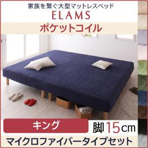 【送料無料】家族を繋ぐ大型マットレスベッド【ELAMS】エラムス ポケットコイル マイクロファイバータイプセット 脚15 キング