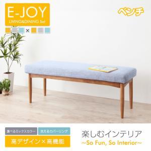 ※ベンチのみ ミックスカラーソファベンチ リビングダイニング【E-JOY】イージョイ ベンチ