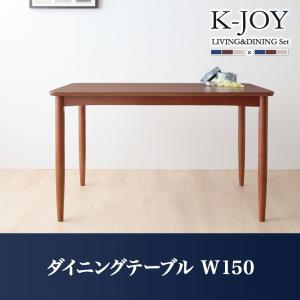 ※テーブルのみ ミックスカラーソファベンチ リビングダイニング【K-JOY】ケージョイ ダイニングテーブル(W150)(代引不可)(NP後払不可)