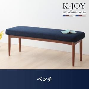 ※ベンチのみ ミックスカラーソファベンチ リビングダイニング【K-JOY】ケージョイ ベンチ