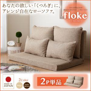 ふかふか背もたれの組み合わせリクライニングローソファ【floke】フロッカ 2P単品(代引不可)