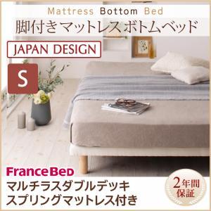 ベッド シングル マットレス付き シングルベッド 搬入・組立・簡単!選べる7つの寝心地!すのこ構造 脚付きマットレス ボトムベッド 【フランスベッド マルチラスダブルデッキマットレス付き】 シングルサイズ シングルベット (代引不可)