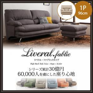 ハイバックソファ【Liveral】リベラル・ファブリックタイプ 1P(代引不可)