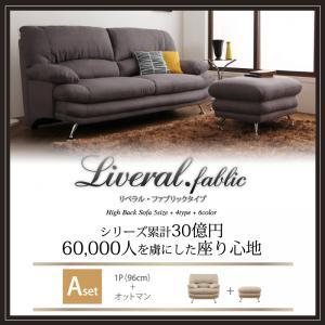 ハイバックソファ【Liveral】リベラル・ファブリックタイプ Aセット(1P+オットマン)(代引不可)