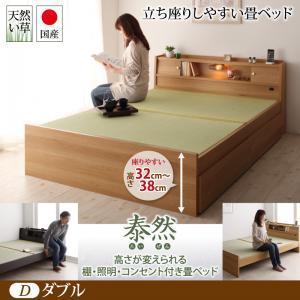 高さが変えられる棚・照明・コンセント付き畳ベッド 【泰然】 たいぜん 【フレームのみ】 ダブルサイズ ダブルベッド ダブルベット (代引不可)(NP後払不可)