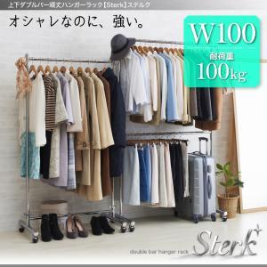 上下ダブルバー頑丈ハンガーラック【Sterk】ステルク W100(代引不可)