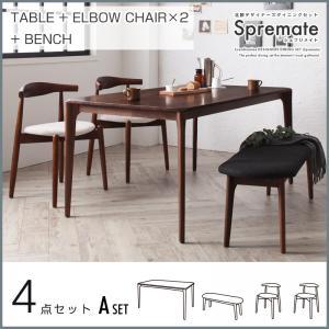 北欧デザイナーズダイニングセット【Spremate】シュプリメイト/4点Aセット(テーブル+チェアA×2+ベンチ)(代引不可)(NP後払不可)