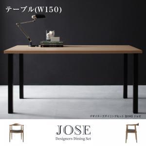 ※テーブルのみ デザイナーズダイニング【JOSE】ジョゼ/テーブル(W150)(代引不可)(NP後払不可)