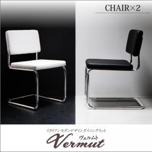 ※チェアのみ イタリアン モダン デザインダイニング【Vermut】ヴェルムト/チェア(2脚組)