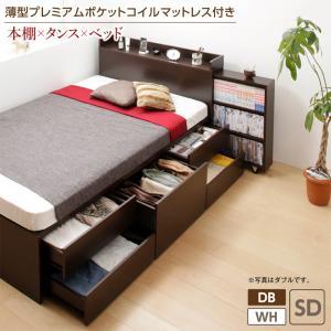 スライド収納付き 大容量 チェストベッド Every-IN エブリーイン 薄型プレミアムポケットコイルマットレス付き セミダブルサイズ レギュラー丈 セミダブルベッド ベット