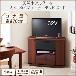 天然木アルダー材 ミドルタイプコーナーテレビボード【Nookis】ノッキス(代引不可)(NP後払不可)