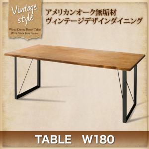 アメリカンオーク無垢材ヴィンテージデザインダイニング【Pittsburgh】ピッツバーグ テーブルW180(※テーブル単品)(代引不可)