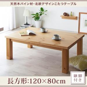 天然木パイン材・北欧デザインこたつテーブル【Lareiras】ラレイラス/長方形(120×80)(代引不可)(NP後払不可)