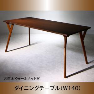 【送料無料】天然木ウォールナット材 モダンデザインダイニング WAL ウォル ダイニングテーブル W140(代引不可)(NP後払不可)
