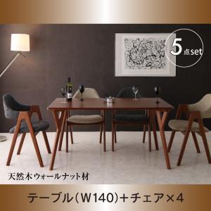 【送料無料】天然木ウォールナット材 モダンデザインダイニング WAL ウォル 5点セット(テーブル+チェア4脚) W140