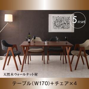 【送料無料】天然木ウォールナット材 モダンデザインダイニング WAL ウォル 5点セット(テーブル+チェア4脚) W170(代引不可)