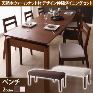※ベンチのみ 天然木ウォールナット材 デザイン伸縮ダイニング Kante カンテ ベンチ