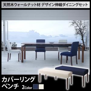 ※ベンチのみ 天然木ウォールナット材 デザイン伸縮ダイニング WALSTER ウォルスター ベンチ