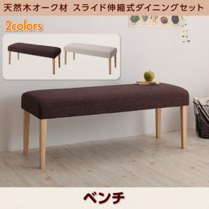 ※ベンチのみ 天然木オーク材 スライド伸縮式ダイニング TRACY トレーシー ベンチ