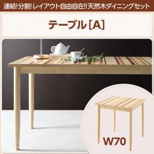 ※テーブルのみ 連結 分割 レイアウト自由自在 天然木ダイニング Folder フォルダー ダイニングテーブル W70