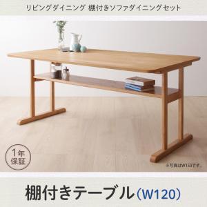 ※テーブルのみ リビングダイニング 棚付きソファダイニング Betty ベティ ダイニングテーブル W120