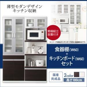 開梱設置付 奥行41cmの薄型モダンデザインキッチン収納 Sfida スフィーダ 食器棚+キッチンボードセット W60+W60(代引不可)