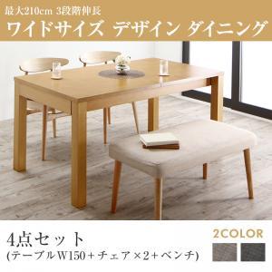 最大210cm 3段階伸縮 ワイドサイズデザイン ダイニング BELONG ビロング 4点セット(テーブル+チェア2脚+ベンチ1脚) W150-210(代引不可)(NP後払不可)