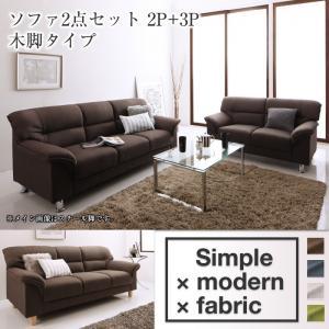シンプルモダンシリーズ FABRIC ファブリック ソファ2点セット 木脚タイプ 2P+3P(代引不可)