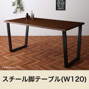 ※テーブルのみ ヴィンテージテイスト スチール脚ダイニング NIX ニックス ダイニングテーブル W120