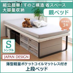 親子ベッド Bene&Chic ベーネ&チック 薄型軽量ポケットコイルマットレス付き 上段ベッド シングル(代引不可)(NP後払不可)