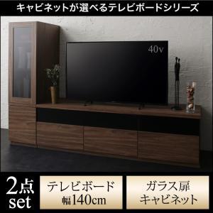 キャビネットが選べるテレビボードシリーズ add9 アドナイン 2点セット(テレビボード+キャビネット) ガラス扉 W140(代引不可)(NP後払不可)