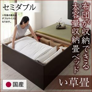 日本製・布団が収納できる大容量収納畳ベッド 悠華 ユハナ い草畳 セミダブル(代引不可)(NP後払不可)