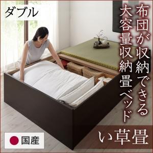 日本製・布団が収納できる大容量収納畳ベッド 悠華 ユハナ い草畳 ダブル(代引不可)(NP後払不可)