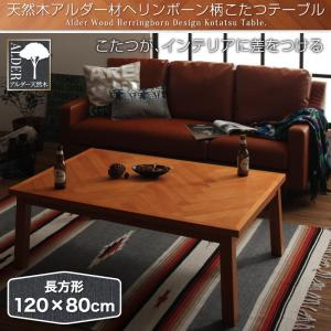 天然木アルダー材ヘリンボーン柄こたつテーブル Harriet ハリエット 4尺長方形(80×120cm)(代引不可)