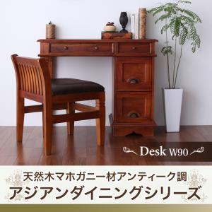 天然木マホガニー材アンティーク調アジアンダイニングシリーズ RADOM ラドム デスク W90(代引不可)