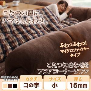 こたつに合わせる フロアコーナーソファー ふわふわマイクロファイバータイプ 防ダニ・抗菌防臭機能付 コの字 小 厚さ15mm(代引不可)
