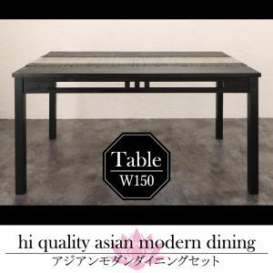 アジアンモダンダイニング Aperm アパーム ダイニングテーブル W150(代引不可)