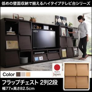 低めで揃える壁面収納ハイタイプテレビ台シリーズ Flip side フリップサイド フラップチェスト 2列2段(代引不可)