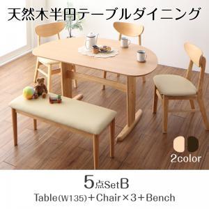 天然木半円テーブルダイニング Lune リュヌ 5点セット(テーブル+チェア3脚+ベンチ1脚) W135(代引不可)