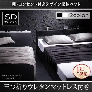 棚付き コンセント付き 収納ベッド Oslo オスロ 三つ折りウレタンマットレス付き セミダブルサイズ(代引不可)(NP後払不可)