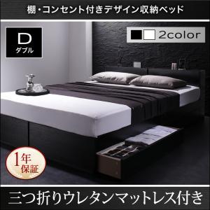 棚付き コンセント付き 収納ベッド Oslo オスロ 三つ折りウレタンマットレス付き ダブルサイズ