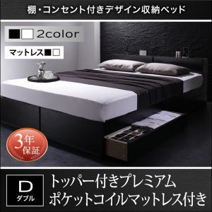 棚付き コンセント付き 収納ベッド Oslo オスロ トッパー付きプレミアムポケットコイルマットレス付き ダブルサイズ