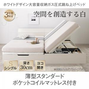 ホワイトデザイン 大容量収納 跳ね上げベッド WEISEL ヴァイゼル 薄型スタンダードポケットコイルマットレス付き 横開き シングルサイズ 深さレギュラー(代引不可)(NP後払不可)