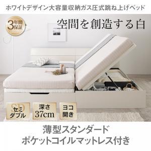 ホワイトデザイン 大容量収納 跳ね上げベッド WEISEL ヴァイゼル 薄型スタンダードポケットコイルマットレス付き 横開き セミダブルサイズ 深さラージ(代引不可)(NP後払不可)