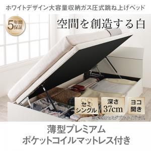ホワイトデザイン 大容量収納 跳ね上げベッド WEISEL ヴァイゼル 薄型プレミアムポケットコイルマットレス付き 横開き セミシングルサイズ 深さラージ(代引不可)(NP後払不可)
