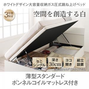 組立設置 ホワイトデザイン 大容量収納 跳ね上げベッド WEISEL ヴァイゼル 薄型スタンダードボンネルコイルマットレス付き 横開き セミシングルサイズ 深さレギュラー(代引不可)