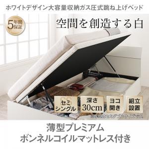 組立設置 ホワイトデザイン 大容量収納 跳ね上げベッド WEISEL ヴァイゼル 薄型プレミアムボンネルコイルマットレス付き 横開き セミシングルサイズ 深さレギュラー(代引不可)